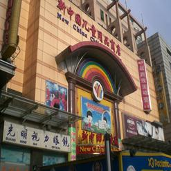 New China Children's Store