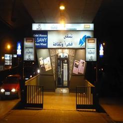 El-Sawy Cultural Wheel