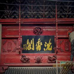 Chenxiang Ge Temple