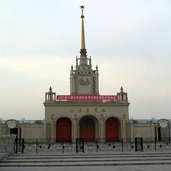 Beijing Exhibition Theater